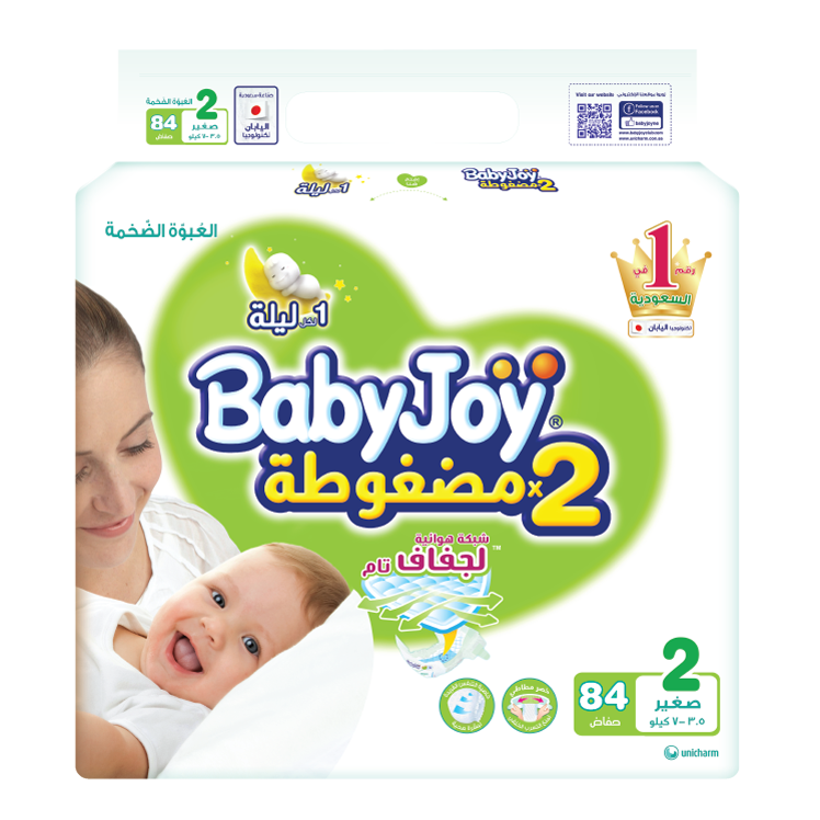 BabyJoy Compressed Diaper - 2(S)